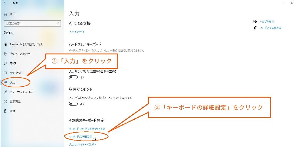設定「入力」→「キーボードの詳細設定」
