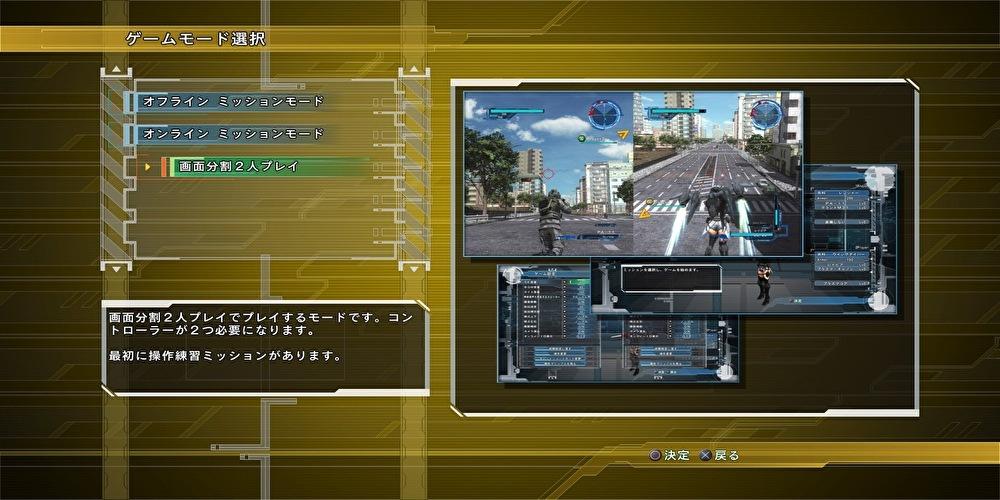 モード選択画面 地球防衛軍5